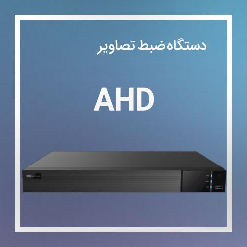 دستگاه ضبط تصاویر دوربین های مدار بسته AHD Recorder