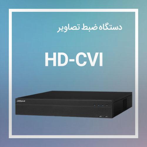 دستگاه ضبط تصاویر دوربین های مدار بسته HD-CVI Recorder