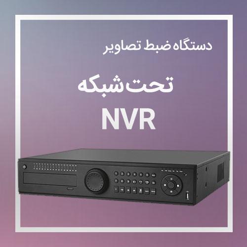 دستگاه ضبط تصاویر دوربین های مدار بسته تحت شبکه NVR