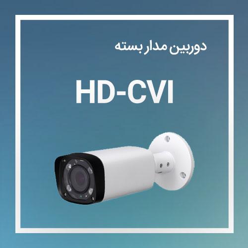 دوربین های مدار بسته HD CVI