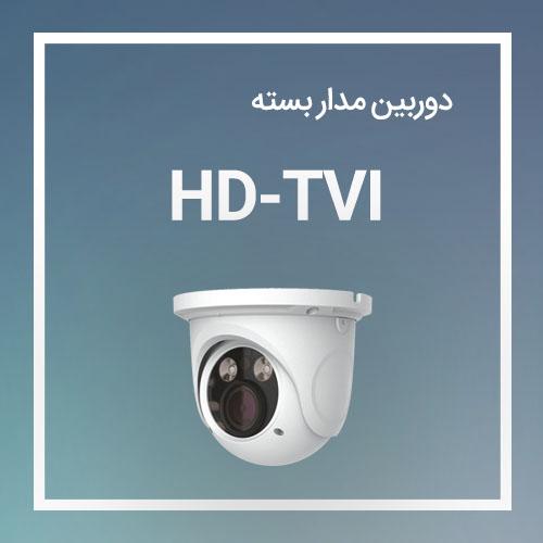 دوربین های مدار بسته HD TVI