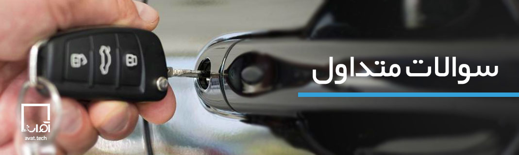پرسش و پاسخ های رایج سیستم های ضد سرقت خودرو ایموبلایزر