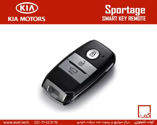 مرکز ساخت پروگرام کپی کدهی ریموت اسمارت کیا اسپورتیج 2013 2014 2015 2016 پارت نامبر KIA Sportage Smart Key 3w600