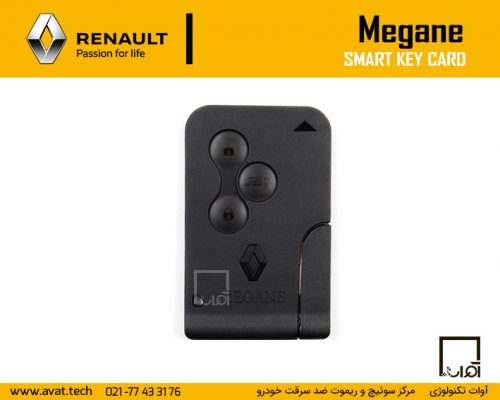 مرکز ساخت پروگرام کپی کدهی کارت سوییچ ریموت رنو مگان Renault Megane Smart Key card Remote