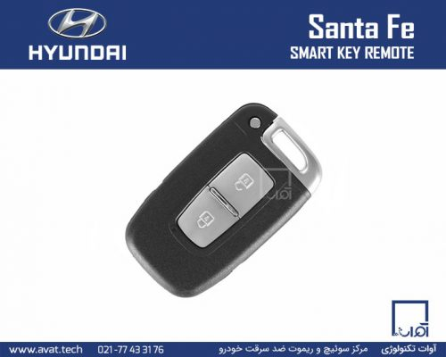 مرکز ساخت ریموت هیوندا سانتافه اسمارت 2دکمه 2010 تا 2012 پارت نامبر Hyundai Santa Fe Smart Key 95440-2B850