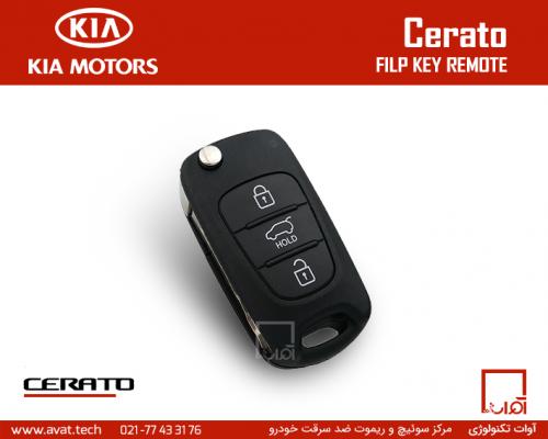 مرکز ساخت پروگرام کپی کدهی سوئیچ ریموت کیا سراتو KIA Cerato Flip Remote Key saipa 3 Button
