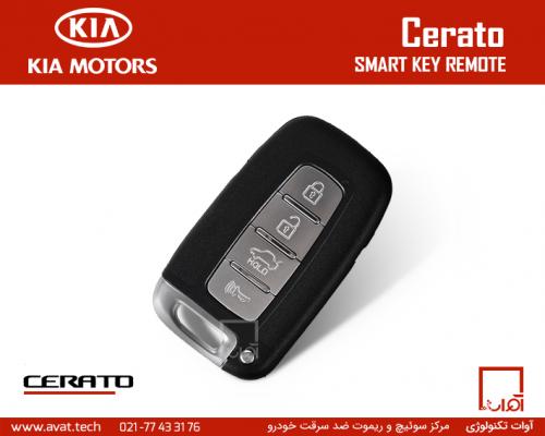 مرکز ساخت پروگرام کپی کدهی ریموت اسمارت سراتو آپشنال سایپا ریو 2011 پارت نامبر KIA Cerato Smart Key4 Button 1M111