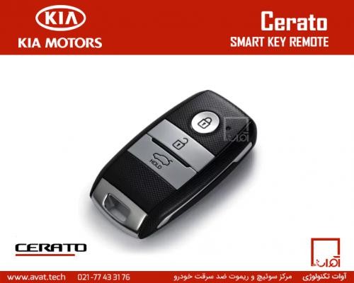 مرکز ساخت پروگرام کپی کدهی ریموت اسمارت ریموت اسمارت کیا سراتو 2013 2014 2015 2016 پارت نامبر KIA Cerato Smart Key3 Button A7100