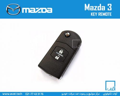 ساخت پروگرام کپی کدهی سوییچ ریموت مزدا 3 اتاق قدیم Mazda 3 Key Remote