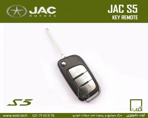 ساخت پروگرام کپی کدهی سوئیچ ریموت جک اس5 JAC S5 Smart Remote Key
