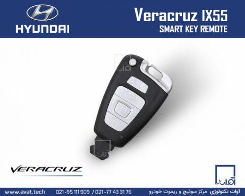 ساخت پروگرام کپی کدهی ریموت سوئیچ کی لس هیوندای وراکروز Hyundai Veracruz IX55 SMART Key Remote 2007-2008-2009-2010