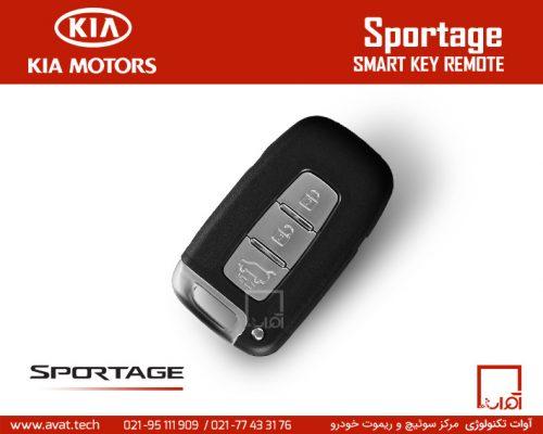 مرکز ساخت پروگرام کپی کدهی ریموت اسمارت کیا اسپورتیج 2010 2011 2012 پارت نامبر KIA Sportage Smart Key remote 3w200