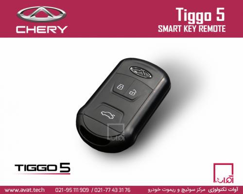 ساخت پروگرام کپی کدهی ریموت سوئیچ کی لس چری تیگو 5 نیو Chery Tiggo 5 new Smart Key Remote