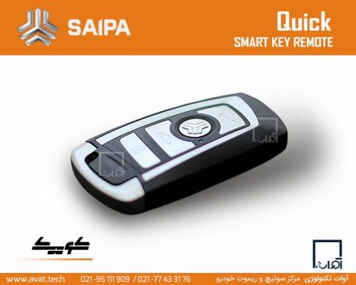 ساخت پروگرام کپی کدهی ریموت سایپا کوییک اسمارت کی لس Saipa Quick Smart Remote Key